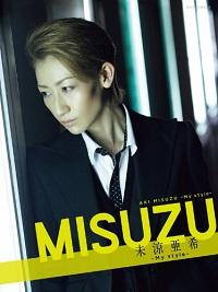MISUZU 未涼亜希 My style タカラヅカMOOK