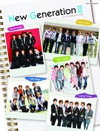ニュージェネレーション 2 タカラヅカMOOK