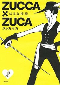 ZUCCA×ZUCA 2 はるな檸檬 *著