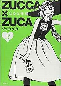 ZUCCA×ZUCA 3 はるな檸檬 *著