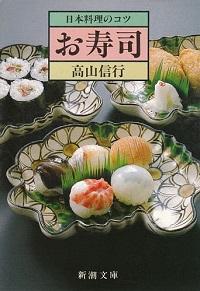お寿司 日本料理のコツ 高山信行 *著