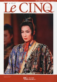 Le Cinq ル・サンク vol.116  「虞美人」真飛聖さん