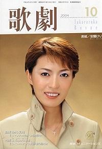 歌劇 2004年10月号 星組『花舞う長安』『ロマンチカ宝塚'04』座談会、他
