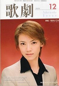 歌劇 2005年12月号 「花の道より」400回記念特集、他