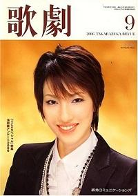 歌劇 2006年9月号 「TCAスペシャル」特集、他
