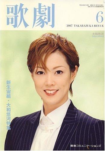 歌劇 2007年6月号 新生宙組・大和悠河特集、他
