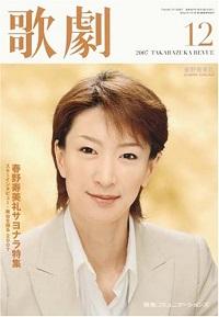 歌劇 2007年12月号 春野寿美礼サヨナラ特集、他