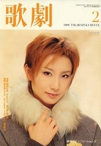 歌劇 2008年2月号 宙組『黎明の風』『Passion 愛の旅』座談会、他