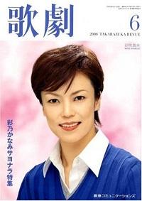 歌劇 2008年6月号 彩乃かなみサヨナラ特集、他