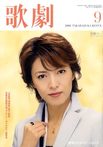 歌劇 2008年9月号 「年度賞紹介」特集、『グレート・ギャツビー』座談会、他