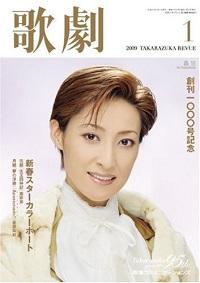 歌劇 2009年1月号 創刊1000号記念 新春スターカラーポート、他