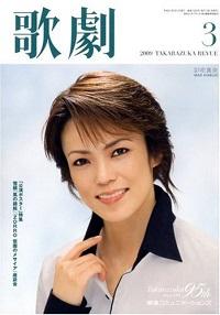 歌劇 2009年3月号 「公演ポスター」特集、他