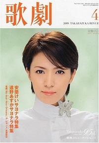 歌劇 2009年4月号 安蘭けい・遠野あすかサヨナラ特集、他