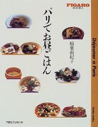 パリでお昼ごはん FIGARO BOOKS 稲葉由紀子 *著