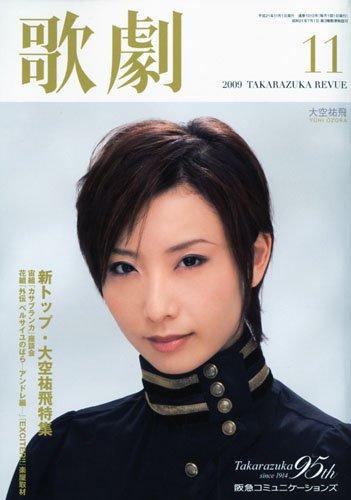 歌劇 2009年11月号 新トップ・大空祐飛特集、他