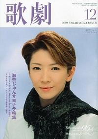 歌劇 2009年12月号 瀬奈じゅんサヨナラ特集、他