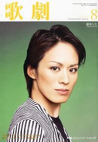 歌劇 2010年8月号 花組『麗しのサブリナ』『EXCITER!!』座談会、他