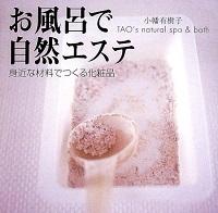 お風呂で自然エステ 身近な材料でつくる化粧品 小幡有樹子 *著