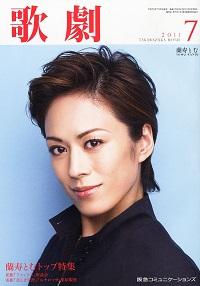 歌劇 2011年7月号 蘭寿とむトップ特集、他