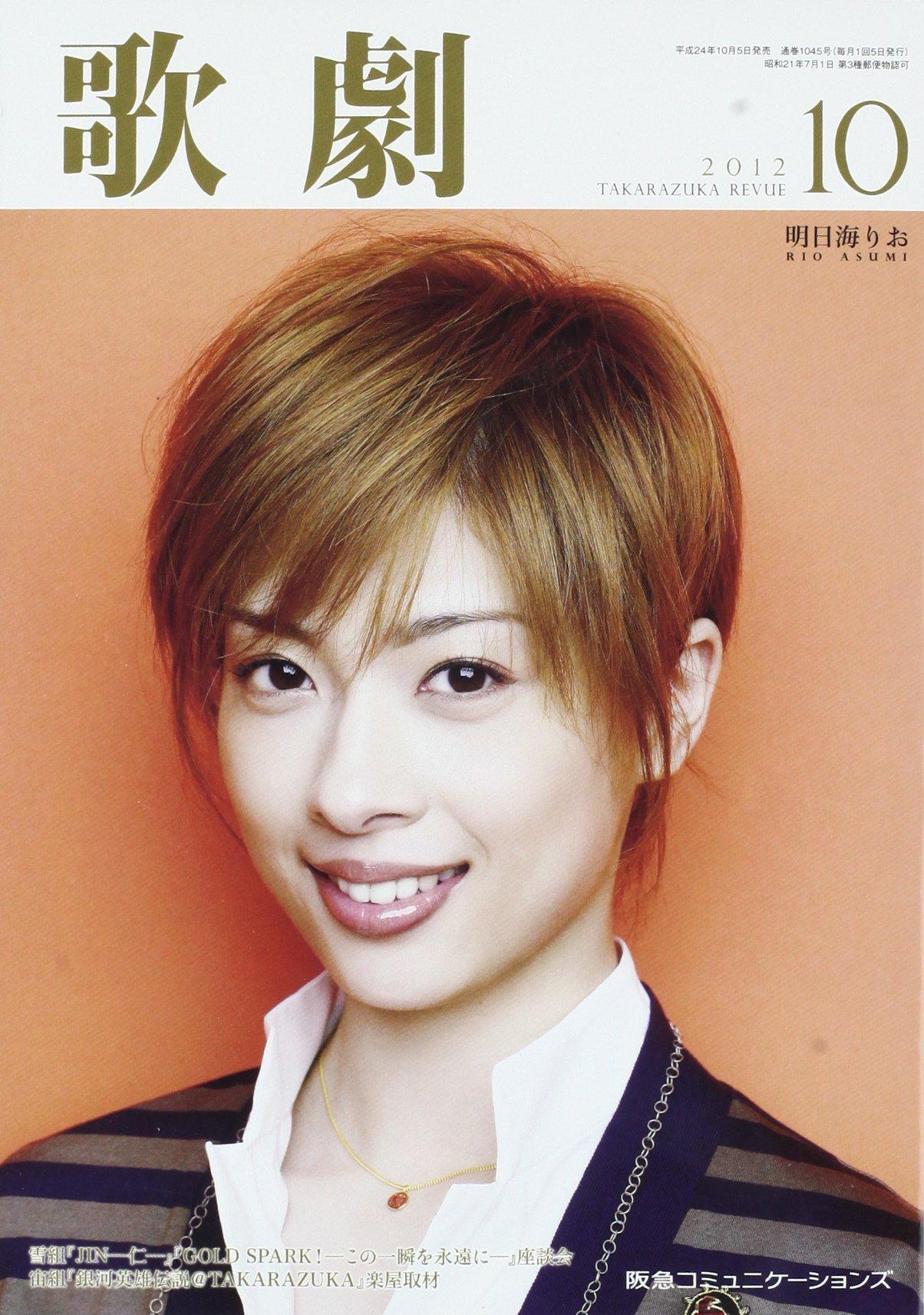 歌劇 2012年10月号 雪組『JIN 仁』『GOLD SPARK! この一瞬を永遠に』座談会、他