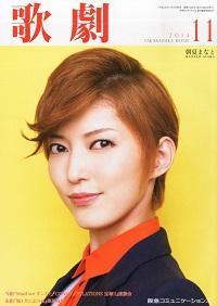 歌劇 2013年11月号 雪組『Shall we ダンス?』『CONGRATULATIONS 宝塚!!』座談会、他