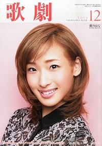 歌劇 2013年12月号 雪組『Shall we ダンス?』『CONGRATULATIONS 宝塚!!』楽屋取材、他