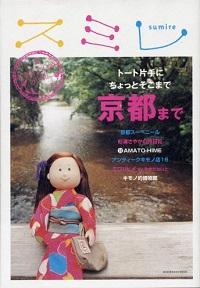 スミレ 乙女のための京都案内