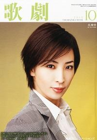 歌劇 2010年10月号 星組『宝塚花の踊り絵巻』『愛と青春の旅だち』座談会、他