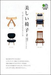 美しい椅子2 にっぽんオリジナルのデザイン力 島崎信+東京・生活デザインミュージアム *著