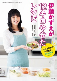 伊藤かずえが12キロやせたレシピ 「やせるおかず 作りおき」続ける秘密はアレンジ! 柳澤英子 *監修