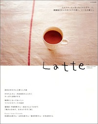 Latte ミルクコーヒーをいれてのんびり、と。廣瀬裕子さんのまいにちの思い、いつもの暮らし