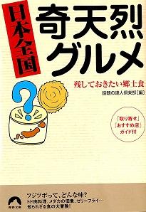 日本全国 奇天烈グルメ 残しておきたい郷土食 話題の達人倶楽部 *編