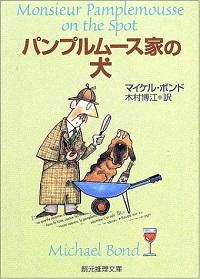パンプルムース家の犬 マイケル・ボンド *著、木村博江 *訳