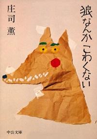 狼なんかこわくない 庄司薫 *著