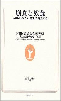 崩食と放食 NHK日本人の食生活調査から NHK放送文化研究所世論調査部  *編