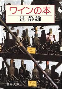 ワインの本 辻静雄 *著