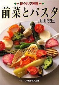 新イタリア料理 前菜とパスタ 山田宏巳 *著