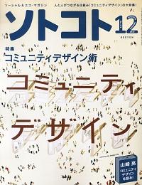 ソトコト コミュニティデザイン術 2013年12月号