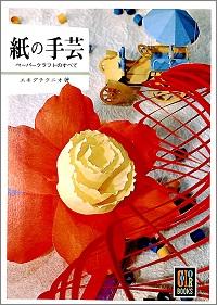 紙の手芸 ペーパークラフトのすべて エキグチクニオ *著 保育社カラーブックス199