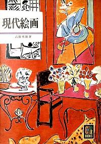 現代絵画 高階英爾 *著 保育社カラーブックス60