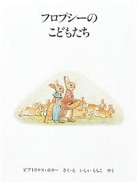 フロプシーのこどもたち 新版 ピーターラビットの絵本 3  ビアトリクス・ポター *著、いしいももこ *訳