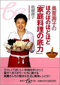 奥薗壽子のほのぼのほどほど「家庭料理の底力」 奥薗壽子 *著