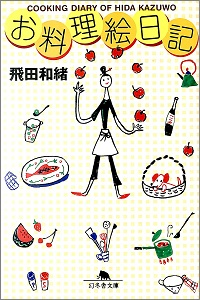 お料理絵日記 飛田和緒 *著