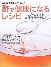 酢で健康になるレシピ スプーン1杯で血液サラサラに! おいしい酢のレシピ65