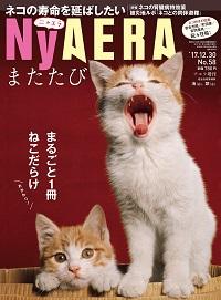 NyAERA (ニャエラ) またたび まるごと1冊ねこだらけ おかわり! ネコの寿命を延ばしたい