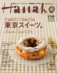 Hanako N°988 2011.2 東京スイーツ。