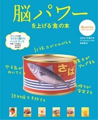 脳パワーを上げる「食」の本  元気がでる「食」の本 アンチエイジングの食事術6