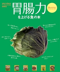 胃腸力を上げる「食」の本  元気がでる「食」の本 アンチエイジングの食事術9