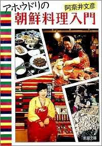 アホウドリの朝鮮料理入門 阿奈井文彦  *著