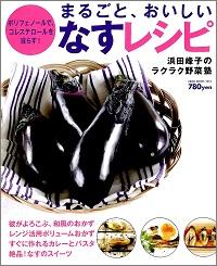 なすレシピ 浜田峰子のラクラク野菜塾 まるごと、おいしい ポリフェノールで、コレステロールを減らす!